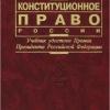 Що таке конституційне право россии?