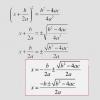 Що таке корінь рівняння?