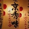 Японія: традиції, звичаї, культура