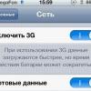 Як налаштувати 3g на iphone?