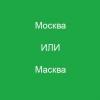 Як пишеться «москва»?