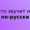"""Як пишеться """"по-російськи""""?"""