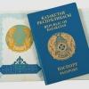 Як отримати громадянство казахстана?
