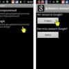Як створити обліковий запис на андроїд (android)?