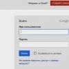 Як створити обліковий запис в google?
