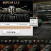 Як зламати world of tanks?