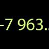 Який оператор 963?