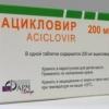 Препарат «ацикловір» (таблетки): інструкція із застосування