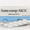 Препарат «ацикловір» - таблетки проти герпесних висипань і не тільки