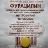 """Розчин і таблетки """"фурацилін"""": застосування, властивості, показання"""