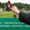 Скільки коштує розмитнення з білорусії?