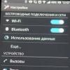 Sony xperia: як налаштувати інтернет?