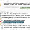 Windows xp: як приховати папки?